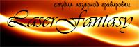 Студия Лазерной гравировки LaserFantasy.ru